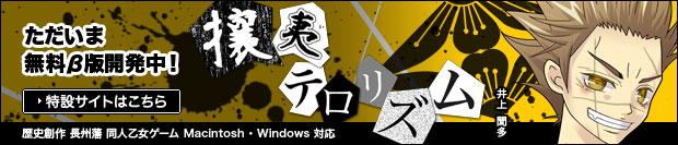 阿部マコトが開発する長州藩同人乙女ゲーム紹介サイトのバナー