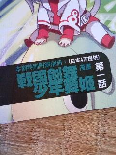 本誌表紙に台湾語でタイトルが!