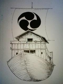 新海水軍 将船 渚丸