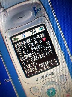J-PHONE エミュレータ