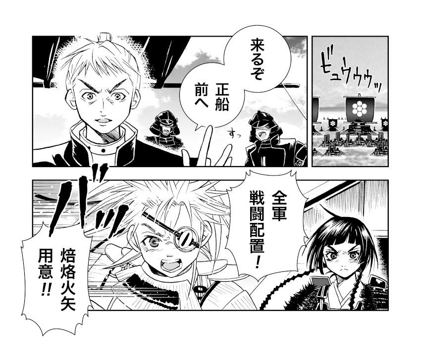 戦国剣舞-少年舞姫-7話最終ページ