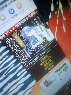 戦国剣舞-少年舞姫-ホームページ