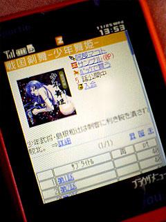 戦国剣舞-少年舞姫- ダウンロード画面