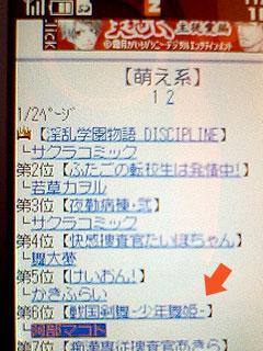 戦国剣舞-少年舞姫-萌え系6位にランクイン