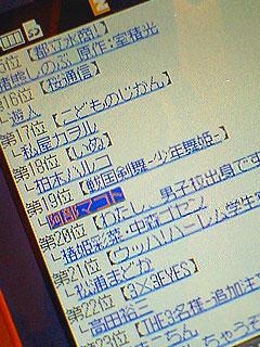 めちゃコミ 青年漫画ランキング19位(2009年11月25日現在)