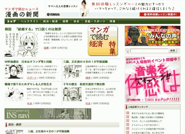 漫画の新聞
