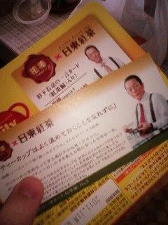 右京さんの一言紅茶カード