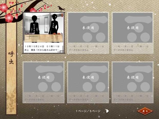 長州乙女ゲーム(仮)呼出画面