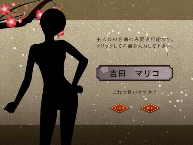 長州乙女ゲーム(仮)名前入力画面