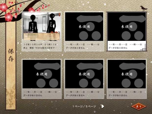 長州乙女ゲーム(仮)保存画面