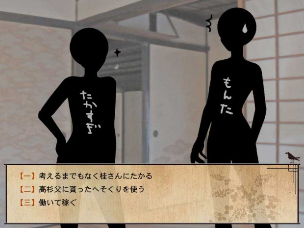 長州乙女ゲーム(仮)選択肢画面