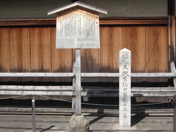 「長州藩志士久坂玄瑞の密議の角屋」の碑