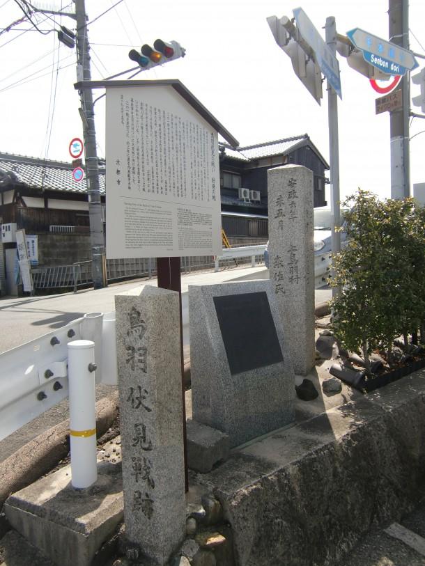 鳥羽伏見戦跡の碑