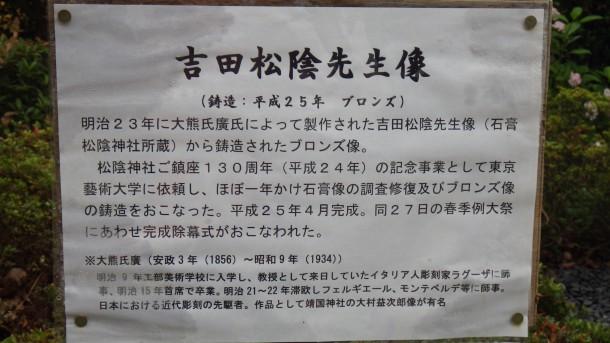 新・松陰先生像の解説