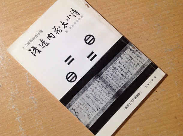 ある維新の青年像 渡邊内蔵太小傳 表紙